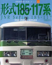 形式185・117系