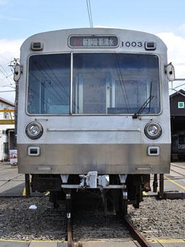 静岡鉄道クモハ1003前面