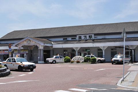 直方駅旧駅舎