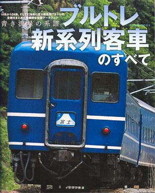 「ブルトレ新系列客車のすべて」