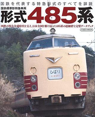 「形式485系」