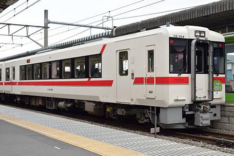 キハ112-204