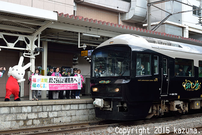 「ももりん」と「ジパング」 ジョイフルトレイン「ジパング」の中間電動車モハ484-3014 :