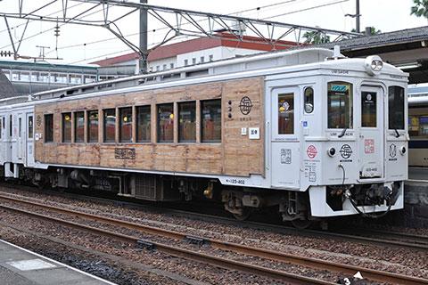 キハ125-402